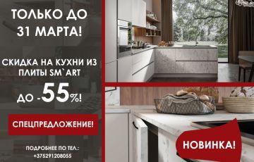 Акция на кухни из плиты SM'art